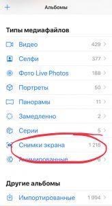 приложение фото раздел снимки экрана