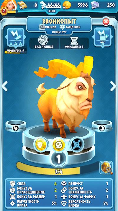 Звонкокопыт (он эпик) - довольно суров. Играет в защитника, много здоровья, пауза перед атакой, но много атаки.