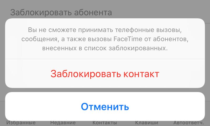 Заблокировать абонента из списка контактов