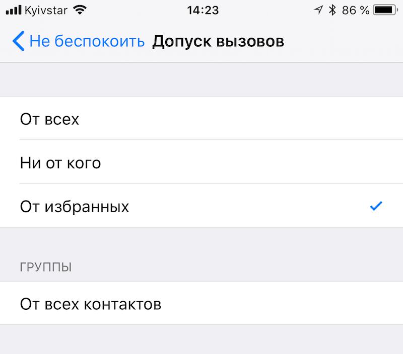 Как заблокировать неизвестный номер на iPhone – посмотреть черный список контактов