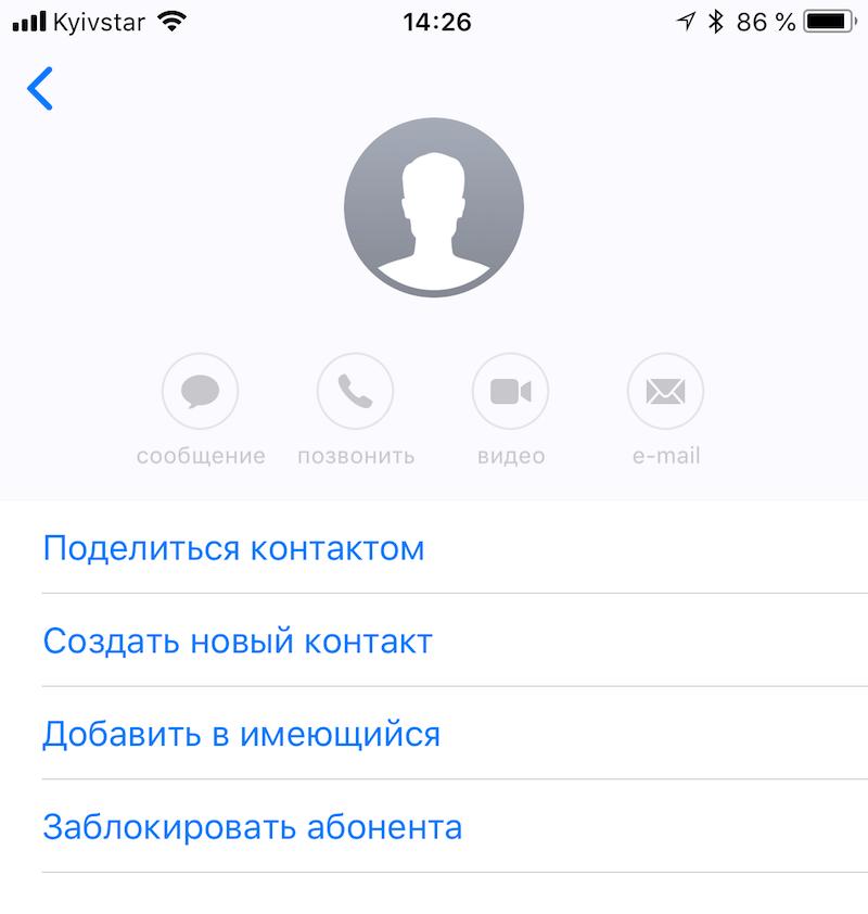 Как добавить в черный список номер из «Сообщений»
