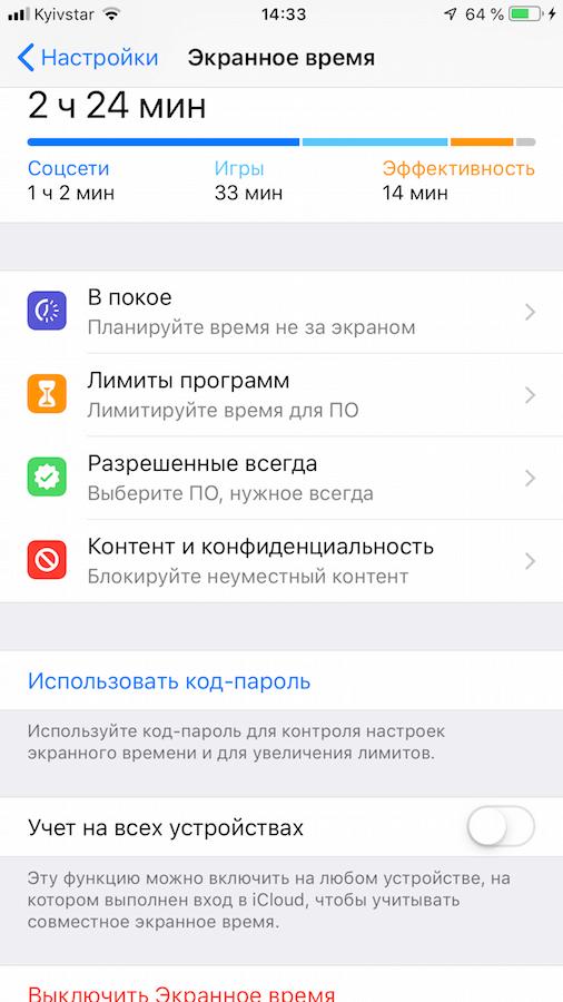 Экранное время в iPhone —что это такое и зачем оно в iOS 12