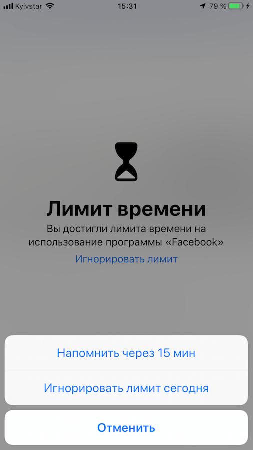 Лимиты программ в iPhone