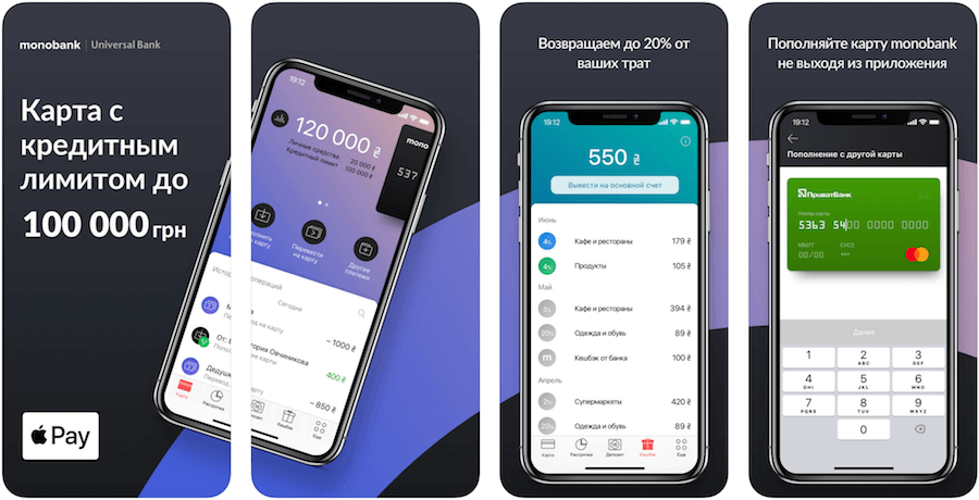Скачать приложение Monobank бесплатно из AppStore