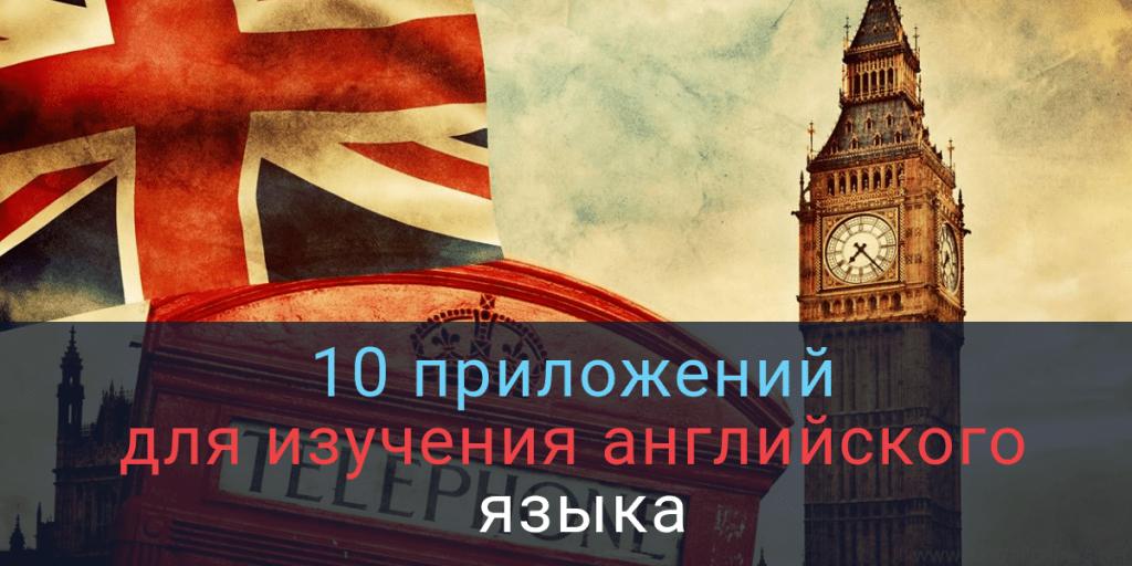 ТОП10 лучших приложений для изучения английского языка