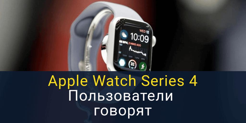 Пользователи говорят об… Apple Watch 4