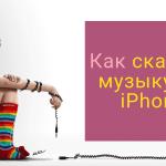 Как скачать музыку на iPhone —бесплатные и платные способы