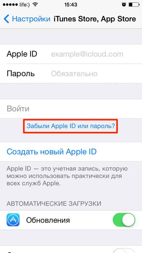 сменить пароль iCloud