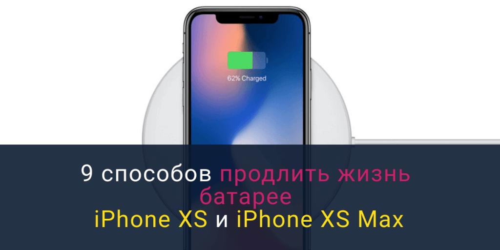 9 способов продлить жизнь батареи iPhone XS и iPhone XS Max
