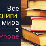 Признак хорошей книги для iPhone — ее наличие в AppStore