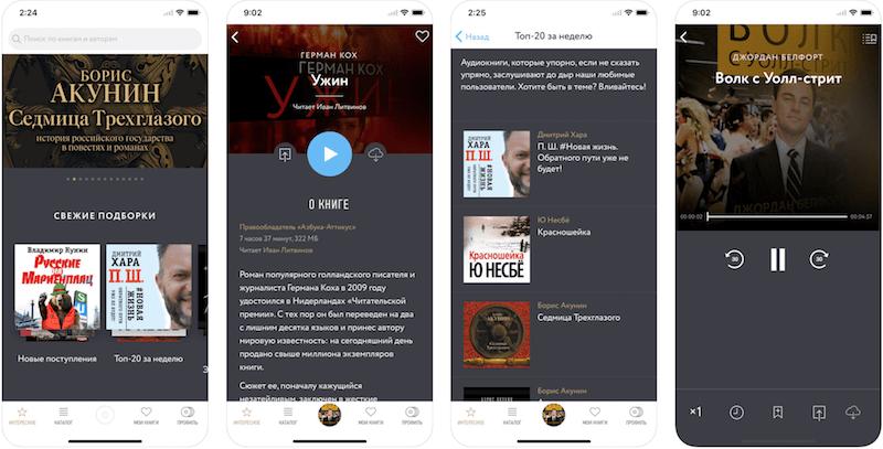 Аудиокниги от Patephone(скачать) - приложение с большим количеством положительных отзывов.