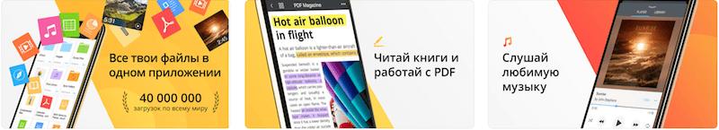 Скачать бесплатно Documents из AppStore