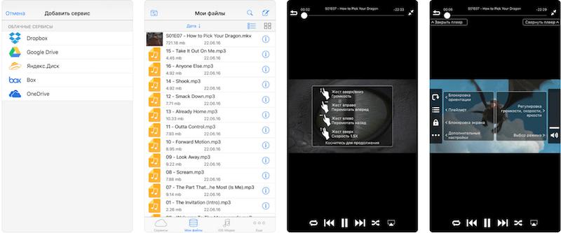 Скачать бесплатно Видео Менеджер из AppStore
