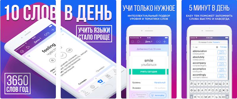 СкачатьEasy ten бесплатно из AppStore