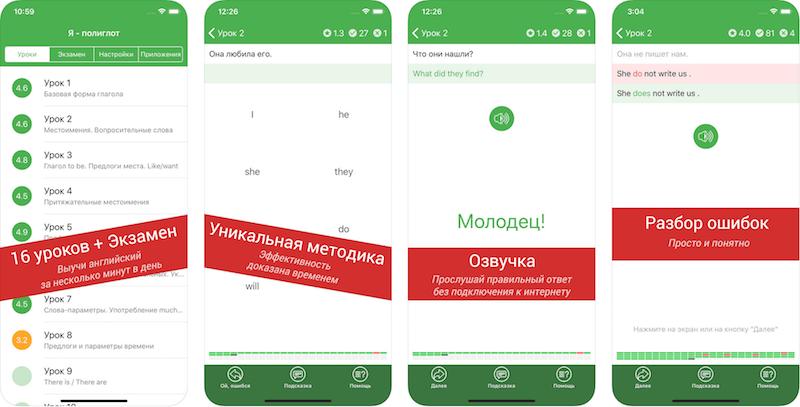 Скачать Полиглот из AppStore