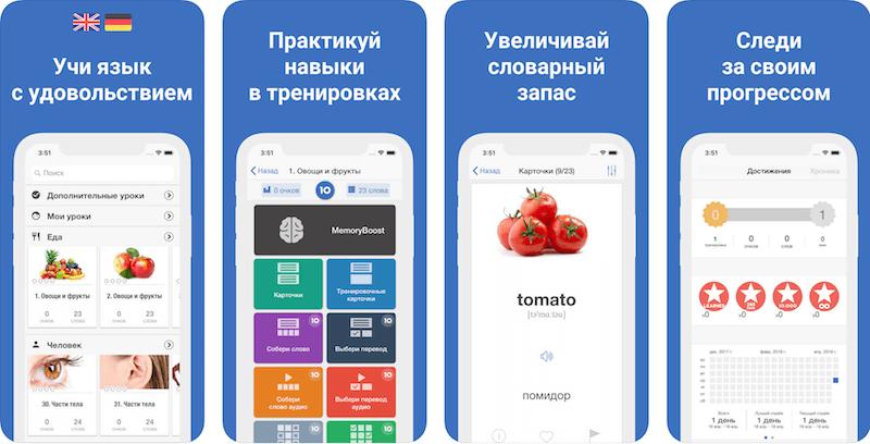 СкачатьWords бесплатно из AppStore - приложение для изучения английского