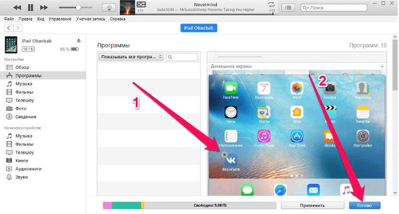 как удалить приложение из iPhone