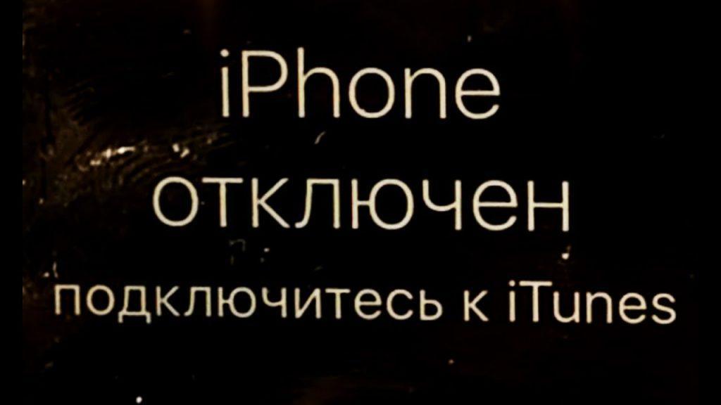 Ошибка «iPhone отключен, подключитесь к iTunes» - как разблокировать устройство