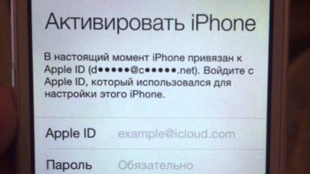 Как снять блокировку активации iPhone, если забыл пароль от Apple ID