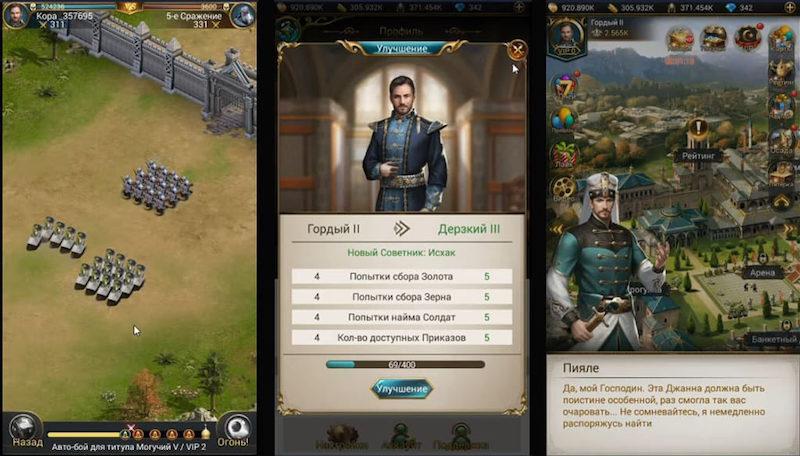 Игра «Великий султан» —советы и секреты прохождения