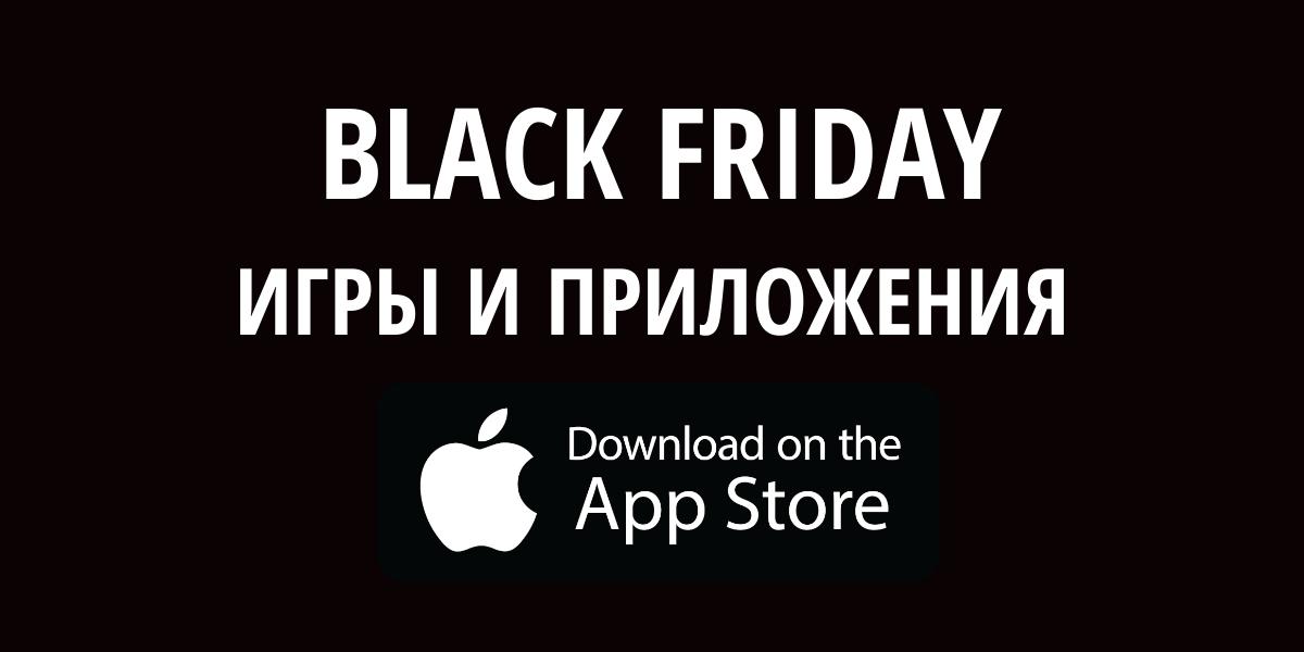 Лучшие скидки на Черную пятницу 2018 для приложений и игр на iPhone
