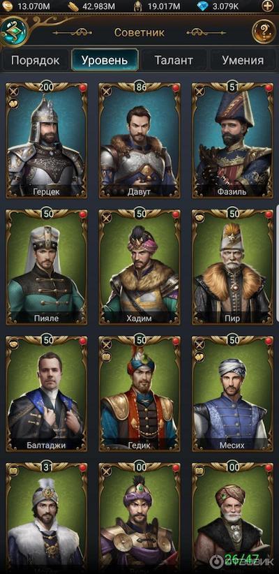 Как качать советников - Великий султан