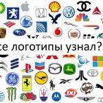 Сумасшедшая викторина Logo quiz 2018 узнай логотип - все ответы