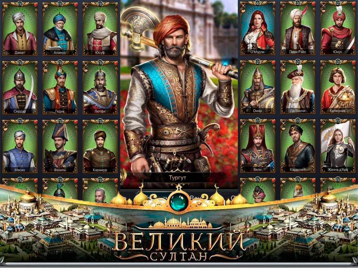 Игра «Великий султан» —стратегия, советы и секреты прохождения