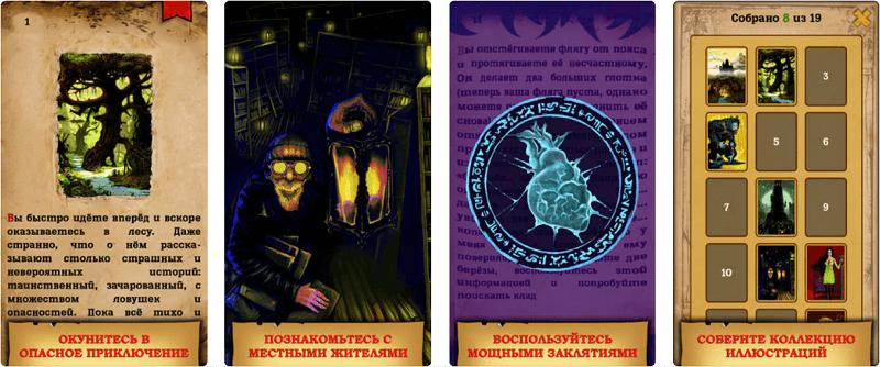 текстовый квест, Подземелья Черного замка