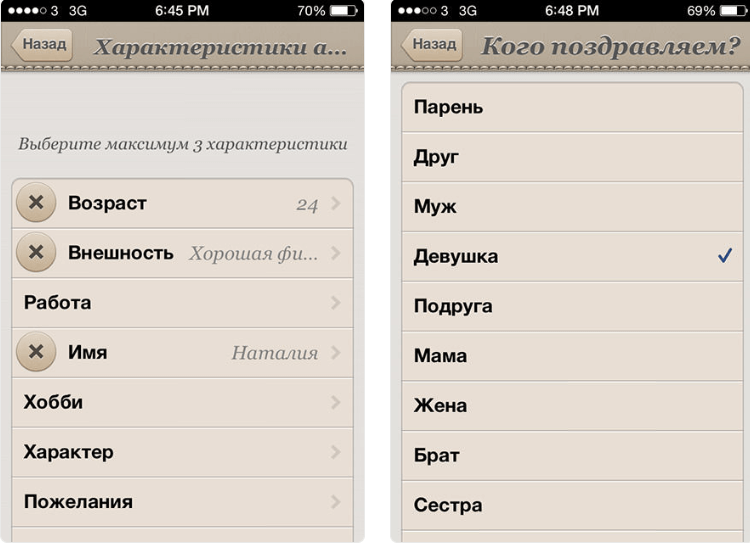 приложение Рифматор