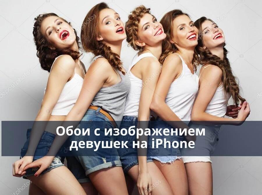 Невероятные девушки на обоях iPhone