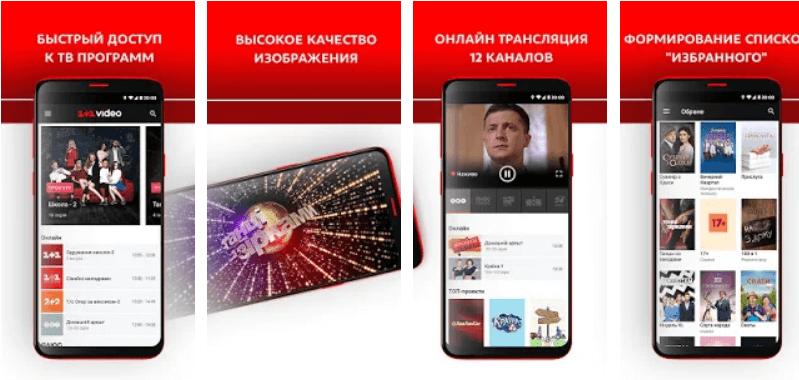приложение 1+1 video