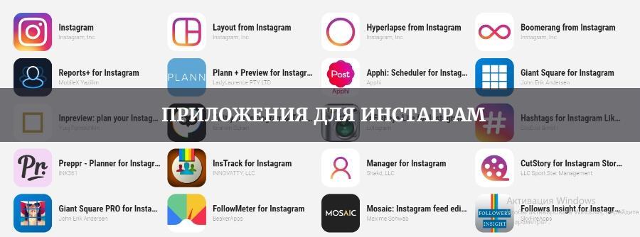 приложения для Инстаграм