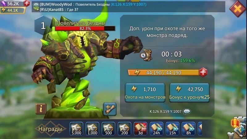 Lords mobile охота на монстров