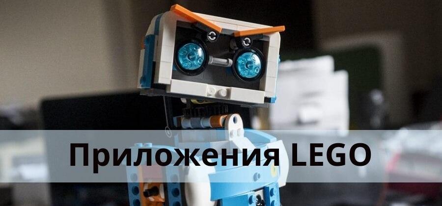 приложения Лего