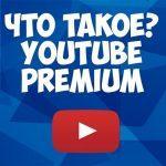 YouTube Premium подписка