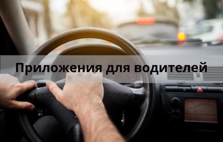 приложения для водителей