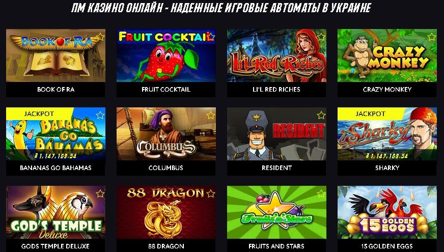 пм казино онлайн
