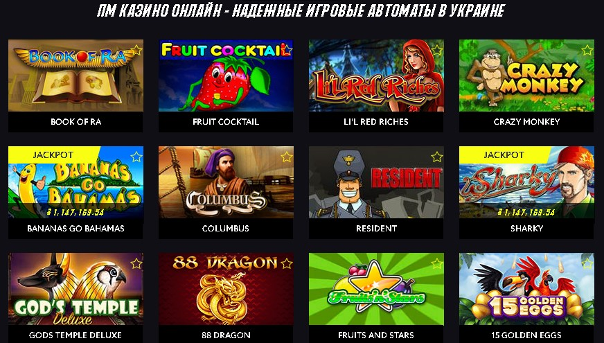 азартные игры казино онлайн