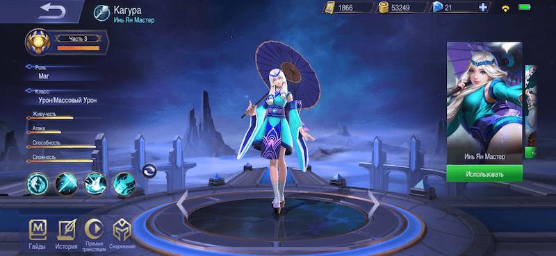 Mobile Legends: Гайд на Кагуру — девочку с зонтом