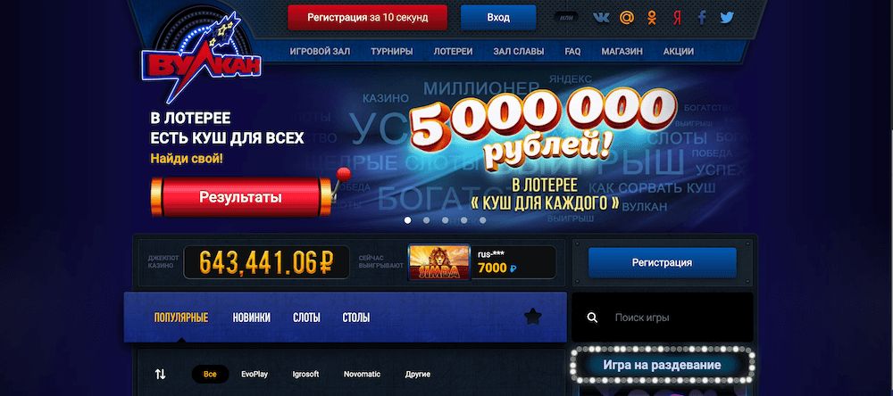 Играть онлайн в азартном клубе Вулкан в любое удобное время