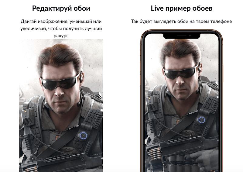 Здесь можно сделать красивые обои на телефон