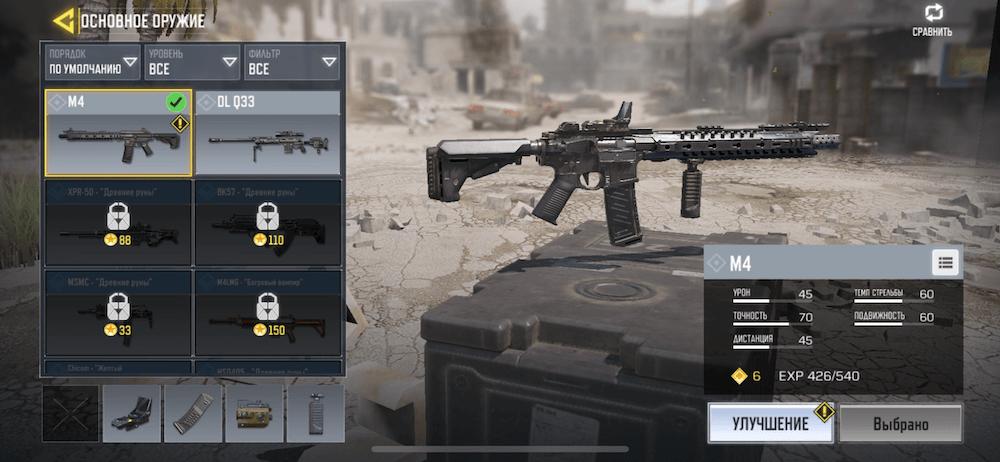 m4 в Call Of Duty Mobile