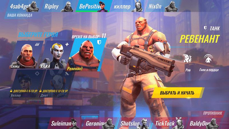 выбор персонажей в shadowgun war games