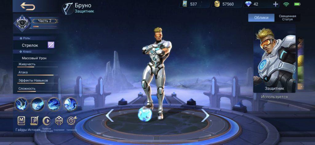 Mobile Legends: гайд на Бруно (Bruno) — в легенду за 2 недели