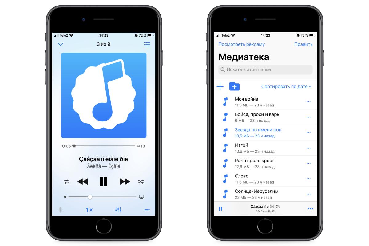 приложение для музыки Sobaka скачать на айфон