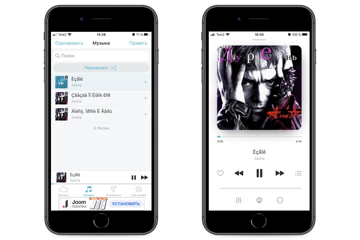приложение для музыки Меломан - музыка оффлайн скачать на айфон