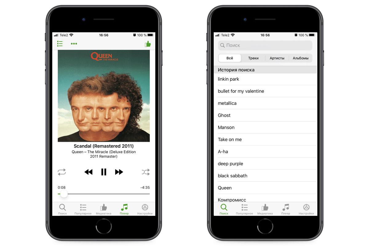 приложение для музыки musicmax скачать на айфон