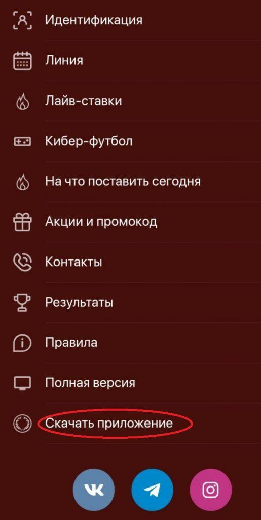 скачать БК Олимп на телефон Андроид