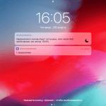 Как установить время на iPad